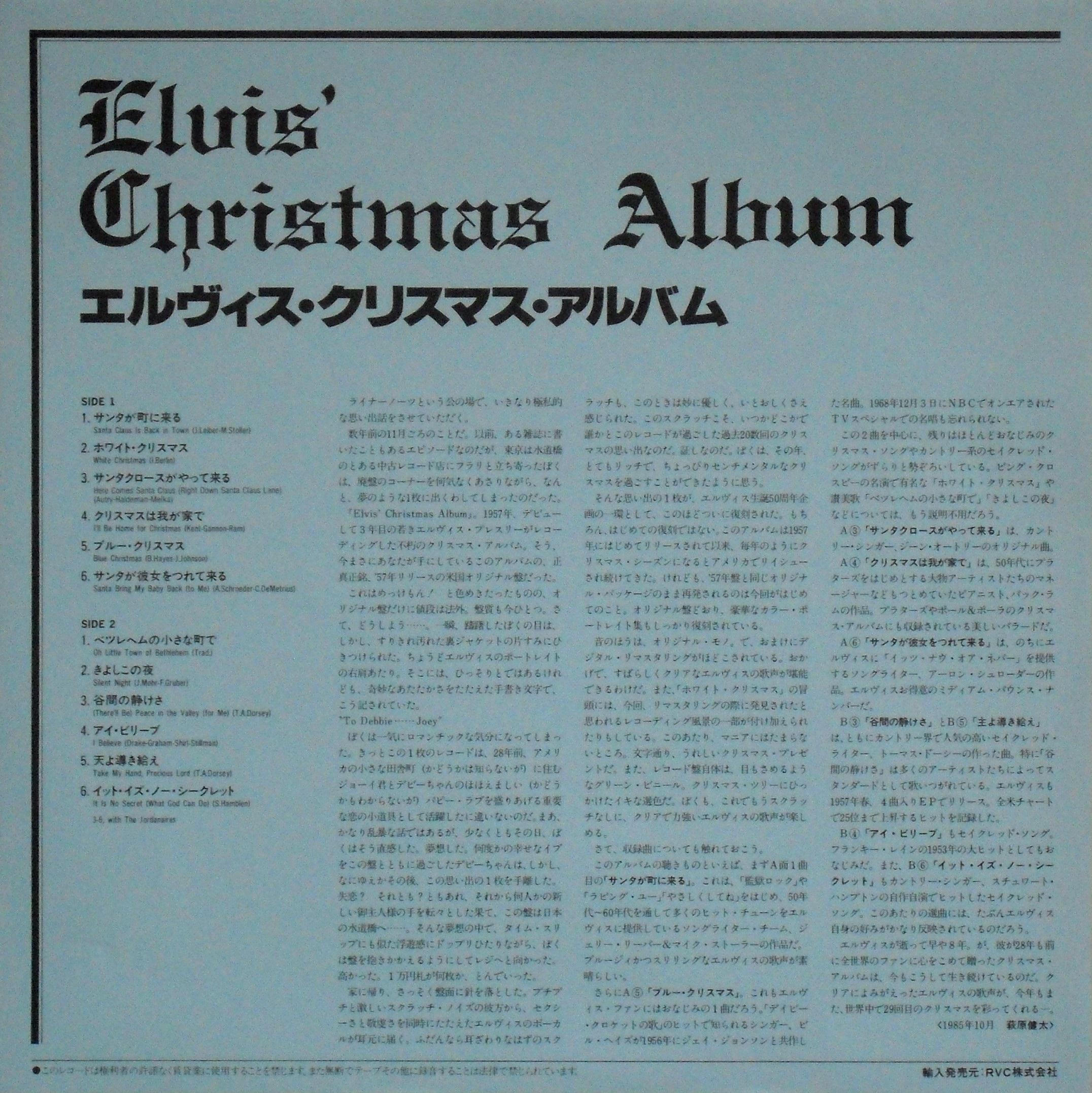 ELVIS' CHRISTMAS ALBUM 03gijpa