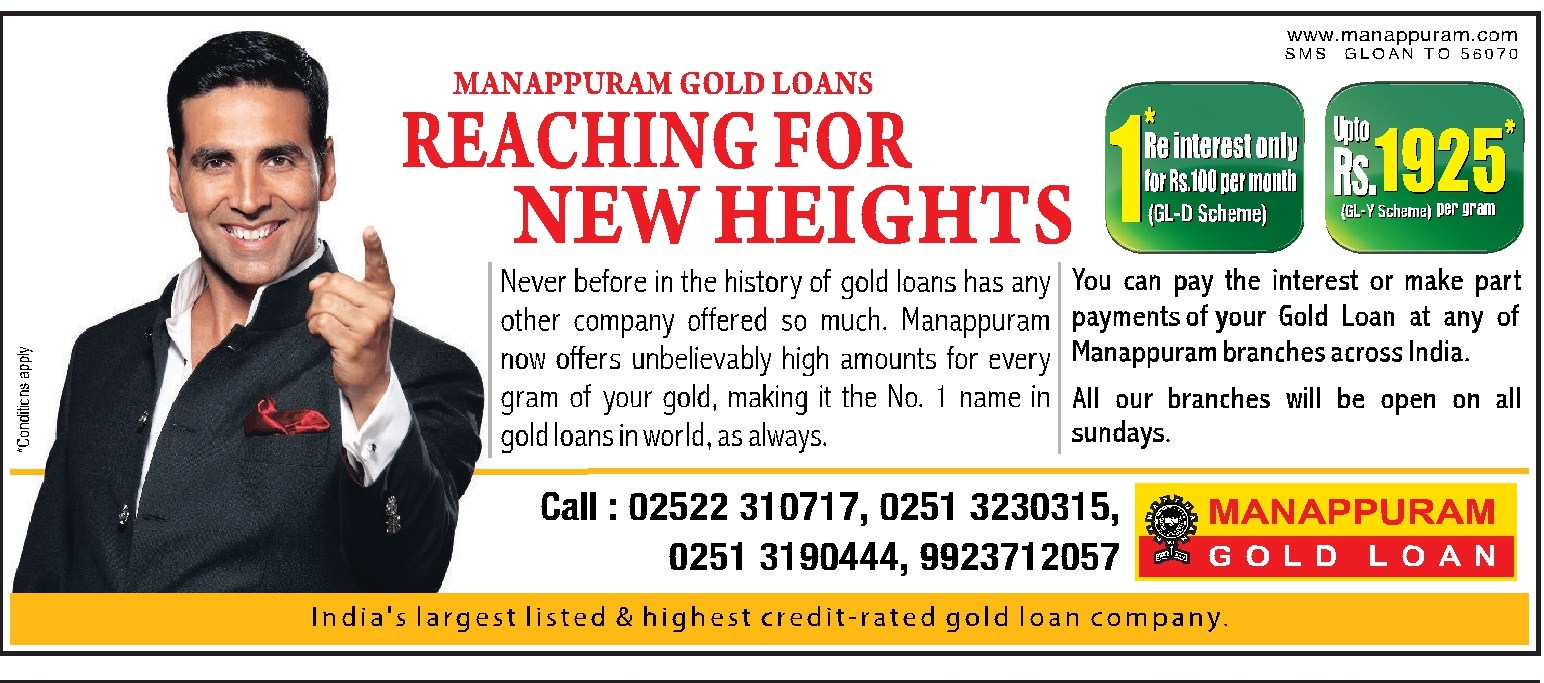 Gold Loan Advertisement