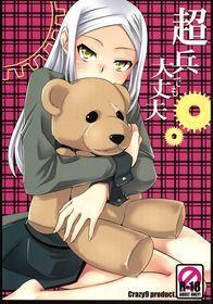 _gundam_00__chou_hei_d1bx3.jpg