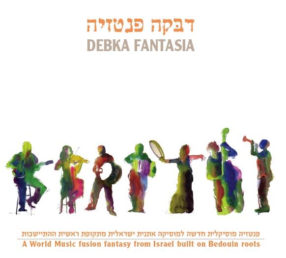 Debka Fantasia - Debka Fantasia 2009