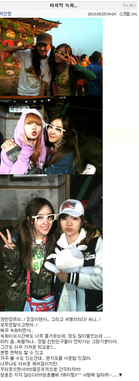 hyomin and sunny relationship test
