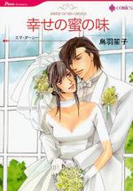 Baronet Braut oder Frau Rache