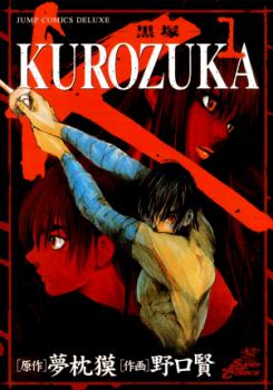 Presseheft ´90 Neue Sorten Werden Nacheinander Vorgestellt Bücher & Skripte FleißIg Akira Kurosawas TrÄume