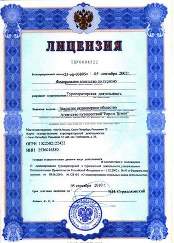 license1prht.jpg