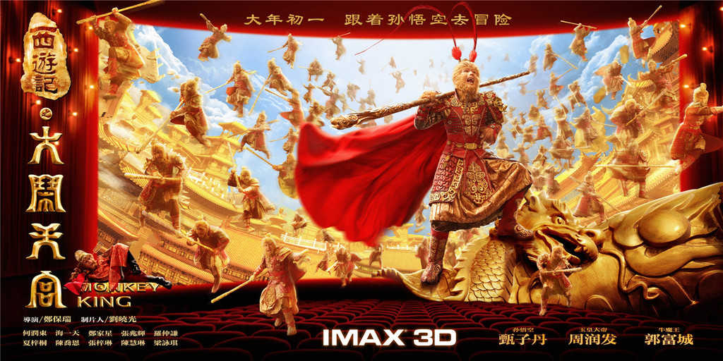 3056 china the monkey king donnie yen imax poster