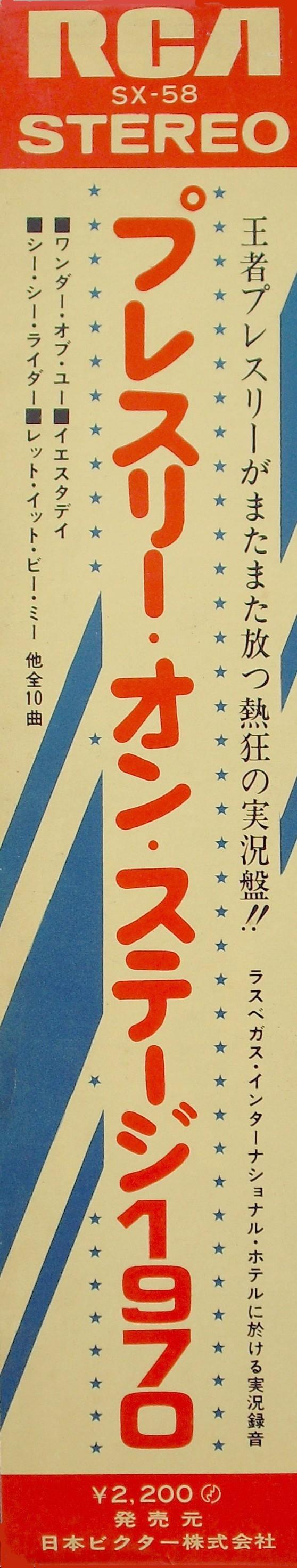 ON STAGE - FEBRUARY 1970 Obilgi6f