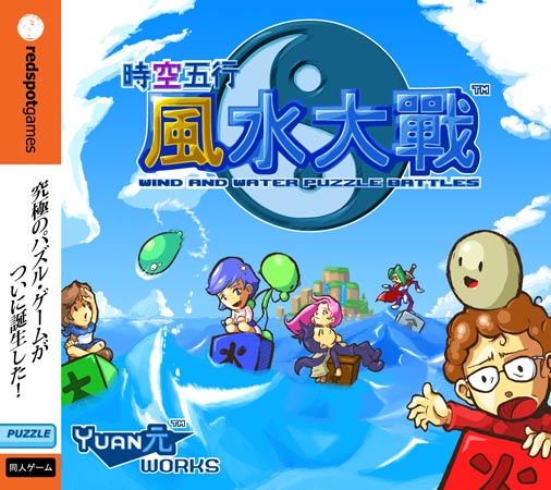 Wind and Water: Puzzle Battles for Dreamcast is officially released!