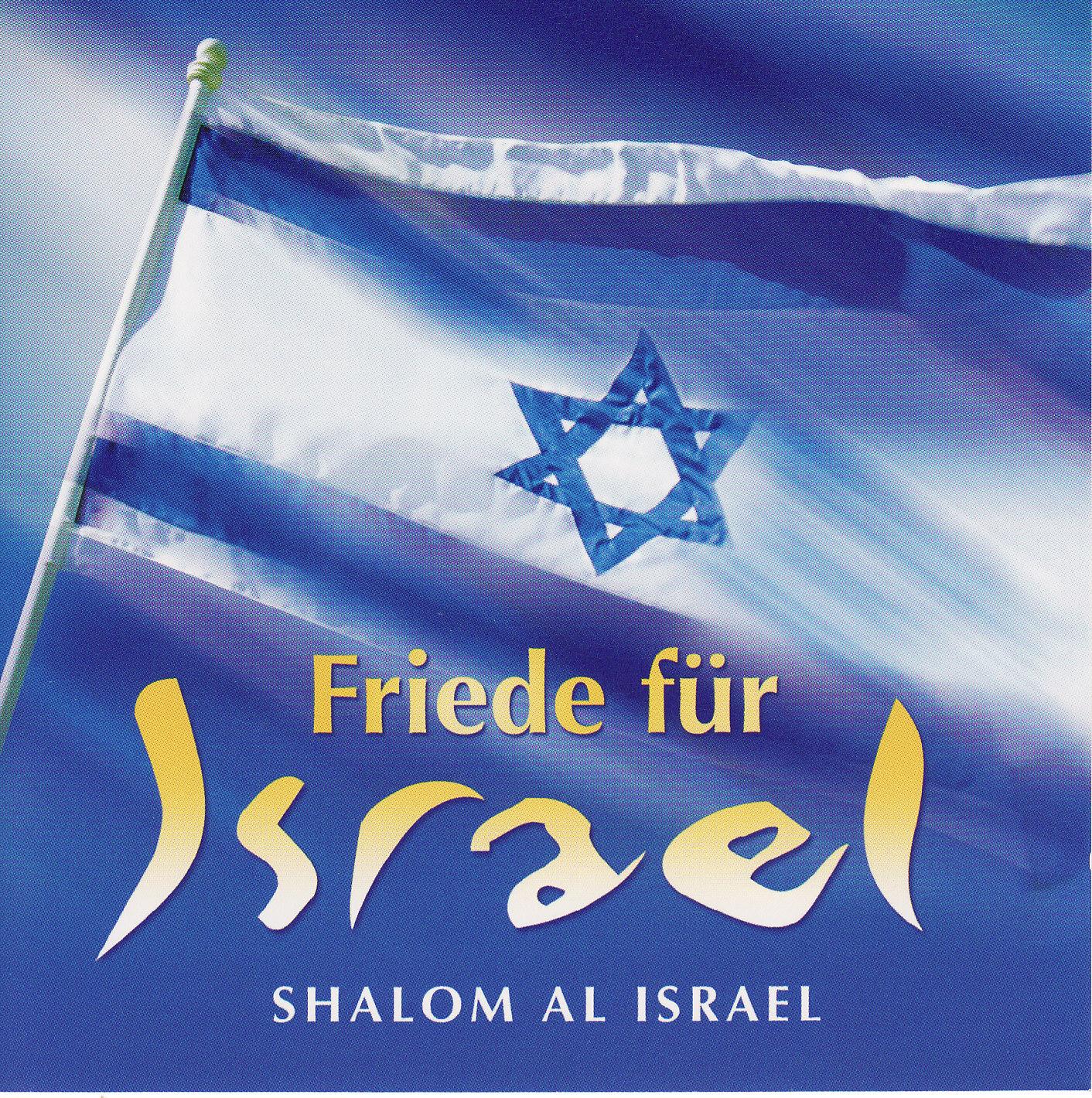 VA - Shalom Al Israel 2006