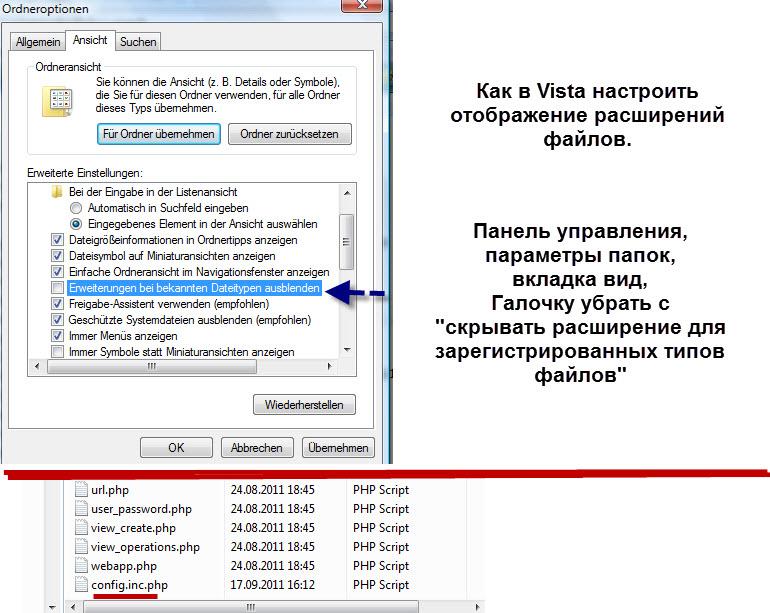 Как сделать чтобы показывалось расширение файла