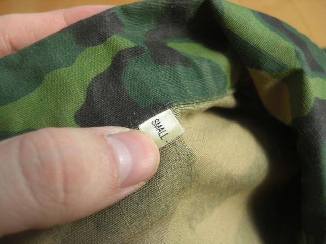 Uruguayan camouflage Y02291hx
